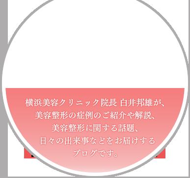 横浜美容クリニック院長 白井邦雄が、美容整形の症例のご紹介や解説、美容整形に関する話題、日々の出来事などをお届けするブログです。